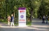 День города в столичном парке Лефортово