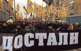 4 ноября. «Русский марш» в Москве