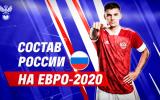 «Огненная галерея» сборной России по футболу