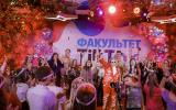 Открытие факультета TikTok в киевском университете